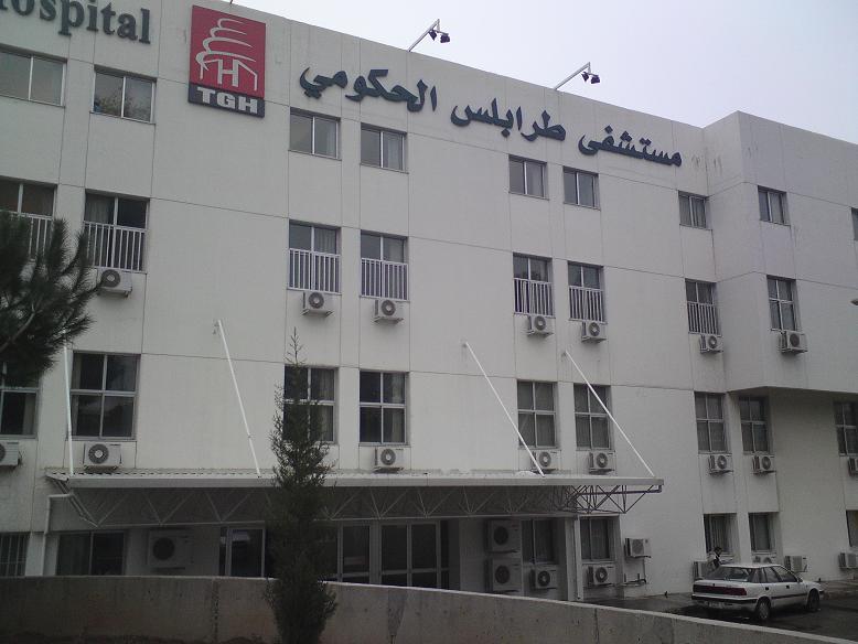 اصحاب المستشفيات حذروا من انعدام قدرتهم على الاستمرار: المستحقات المتوجبة على وزارة الصحة تتجاوز 170 مليارا